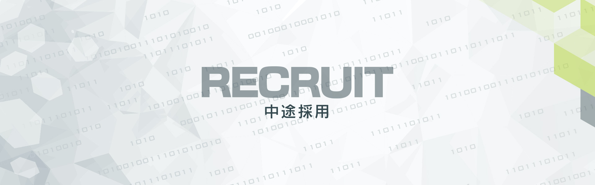 RECRUIT-中途採用-