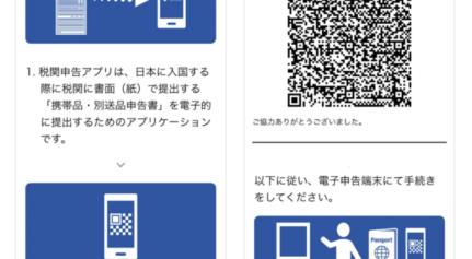 税関アプリの画面の一例です